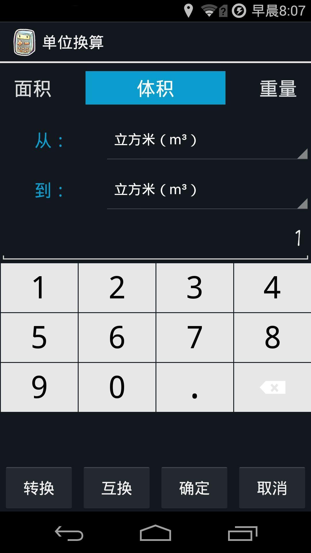 超级智能计算器 v1.2.5
