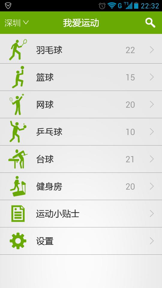 我爱运动 v2.0.3