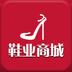 鞋業商城 v4.1.0
