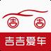 吉吉愛車 v1.2.3