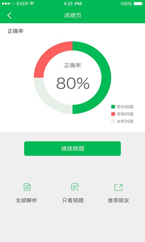 中西医结合执业医师考试 v3.0.0