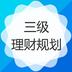 三级助理理财规划师考试 v3.0.0