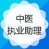 中医执业助理医师考试 v3.0.0