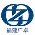 福建广卓 v1.0.0