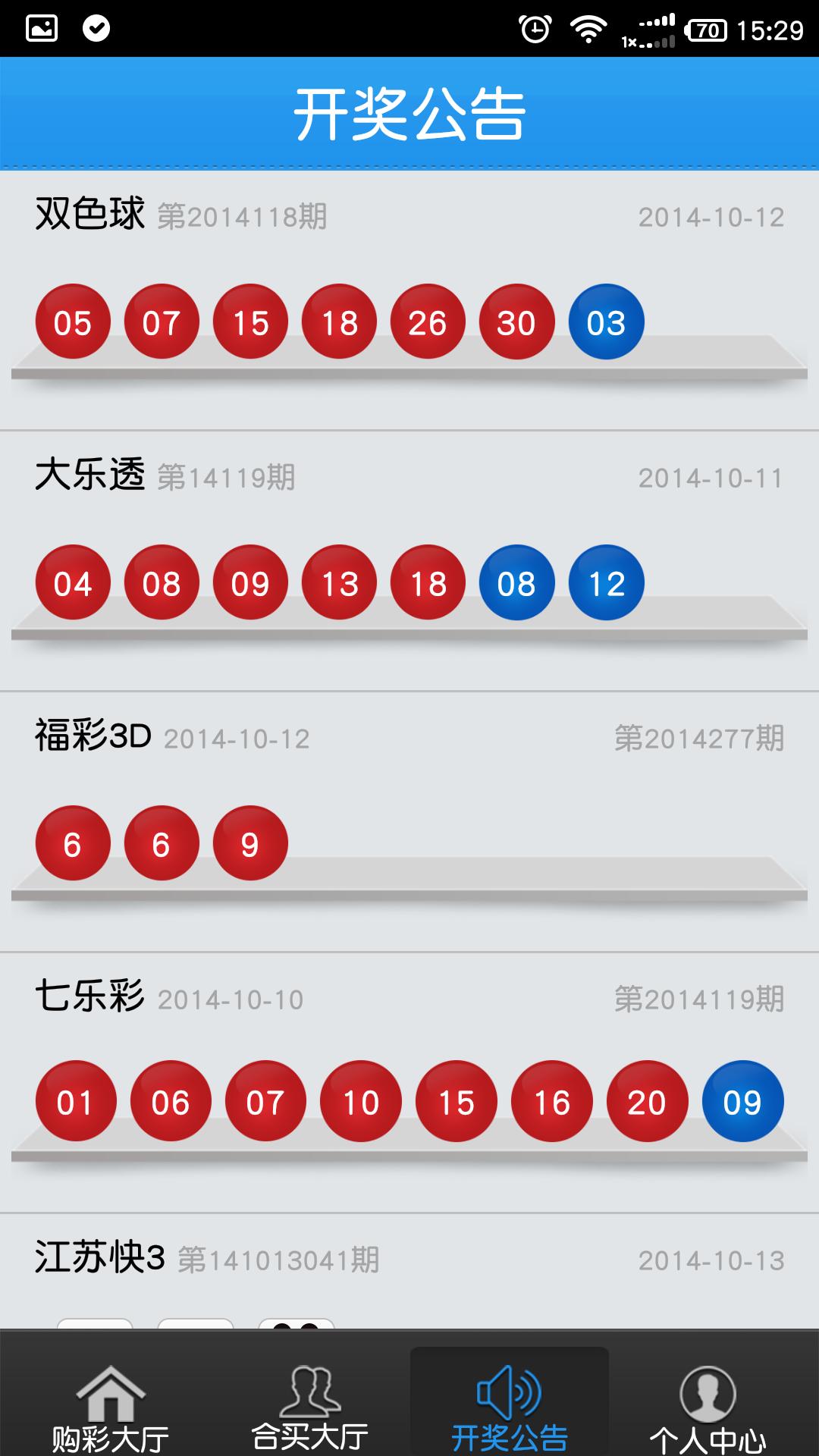 彩象彩票 v2.2.3