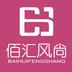 佰汇风尚 v1.8.1.1029