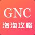GNC海淘攻略 v2.1.2