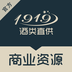 1919商業資源 v1.02