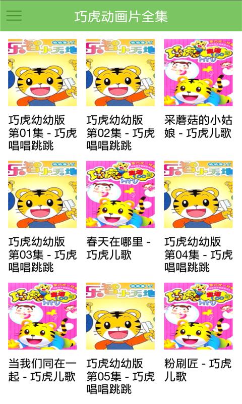 巧虎动画片全集 v1.0