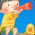 幼儿识字动画片 v1.0