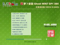 萝卜家园 GHOST WIN7 SP1 X64 完美装机版 V2019.10 (64位)