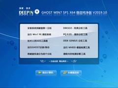 必发365娱乐官网 GHOST WIN7 SP1 X64 稳定纯净版 V2019.10 (64位)