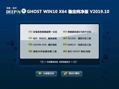 深度技术 GHOST WIN10 X64 稳定纯净版 V2019.10(64位)