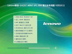 Lenovo联想 GHOST WIN7 SP1 X64 笔记本专用版 V2019.11(64位)