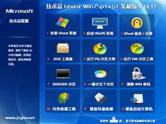 技術員聯盟 GHOST WIN7 SP1 X64 穩定安全版 V2019.11 (64位)