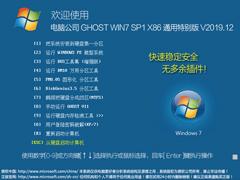 电脑公司 GHOST WIN7 SP1 X86 通用特别版 V2019.12(32位)