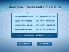GHOST WIN8.1 X86 装机专业版 V2020.01 (32位)