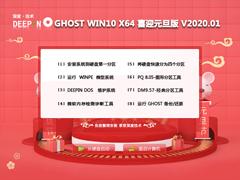 深度技术 GHOST WIN10 X64 喜迎元旦版 V2020.01(64位)