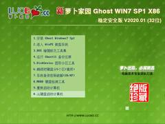 蘿卜家園 GHOST WIN7 SP1 X86 穩定安全版 V2020.01 (32位)