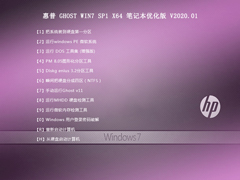 惠普 GHOST WIN7 SP1 X64 筆記本優化版 V2020.01(64位)