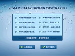 GHOST WIN8 X64 稳定纯净版 V2020.01(64位)