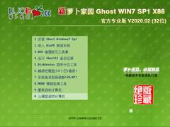 萝卜家园 GHOST WIN7 SP1 X86 官方专业版 V2020.02 (32位)