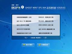 深度技术 GHOST WIN7 SP1 X64 正式装机版 V2020.02