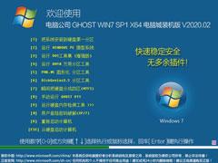 電腦公司 GHOST WIN7 SP1 X64 電腦城裝機版 V2020.02(64位)