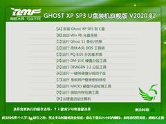 雨林木风 GHOST XP SP3 U盘装机旗舰版 V2020.02