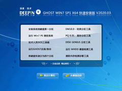 深度技術 GHOST WIN7 SP1 X64 快速安裝版 V2020.03