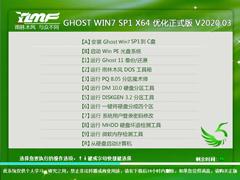 雨林木風 GHOST WIN7 SP1 X64 優化正式版 V2020.03(64位)