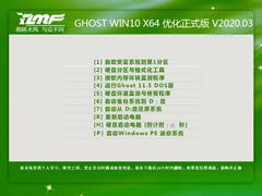 雨林木风 GHOST WIN10 X64 优化正式版 V2020.03