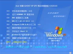 Acer 宏碁 GHOST XP SP3 笔记本稳定版 V2020.03