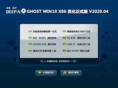 深度技术 GHOST WIN10 X86 优化正式版 V2020.04 (32位)