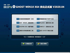 深度技术 GHOST WIN10 X64 优化正式版 V2020.04