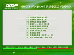 雨林木風 GHOST WIN10 X64 快速安裝版 V2020.04