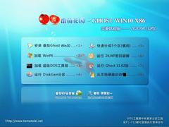 番茄花園 GHOST WIN10 X86 完美體驗版 V2020.04 (32位)