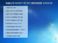 電腦公司 GHOST XP SP3 裝機特別版 V2020.04