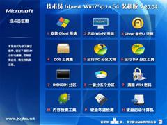 技术员联盟 GHOST WIN7 SP1 X64 官方正式版 V2020.04 (64位)