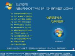 电脑公司 GHOST WIN7 SP1 X64 装机特别版 V2020.04