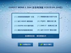 GHOST WIN8.1 X64 安全纯净版 V2020.04(64位)