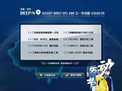深度技術 GHOST WIN7 SP1 X86 五一勞動版 V2020.05(32位)