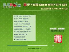 蘿卜家園 GHOST WIN7 SP1 X64 官方裝機版 V2020.05(64位)