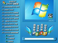 風林火山 GHOST WIN7 SP1 X64 安全穩定版 V2020.05