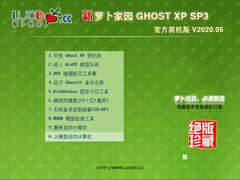 蘿卜家園 GHOST XP SP3 官方裝機版 V2020.05