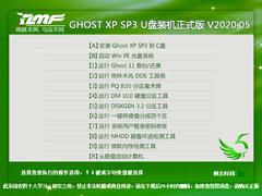 雨林木風 GHOST XP SP3 U盤裝機正式版 V2020.05