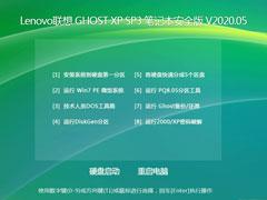 Lenovo聯想 GHOST XP SP3 筆記本安全版 V2020.05