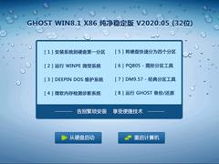 GHOST WIN8.1 X86 纯净稳定版 V2020.05(32位)