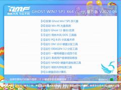 雨林木风 GHOST WIN7 SP1 X64 六一儿童节版 V2020.06(64位)