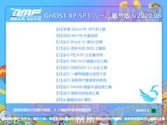 雨林木风 GHOST XP SP3 六一儿童节版 V2020.06